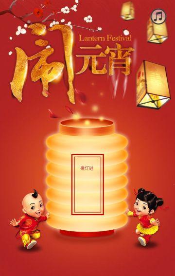 红色中国风元宵节猜灯谜节日祝福翻页H5