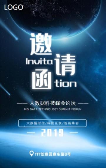 蓝色科技炫酷企业会议邀请函年会峰会互联网大会年终盛典晚宴会议发布会邀请函