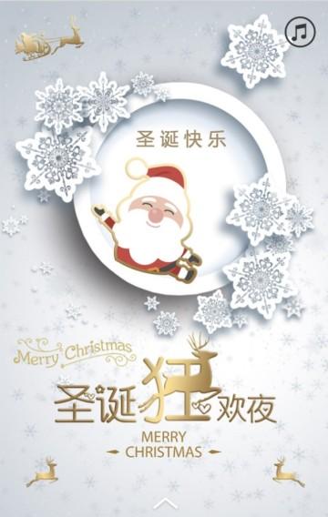 冰天雪地促销季圣诞节平安夜商家活动促销礼品鲜花冰天雪地促销季圣诞节平安夜