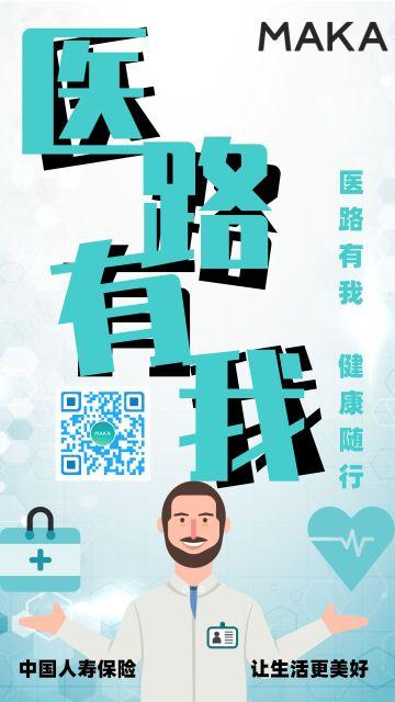 扁平化医疗保险宣传海报