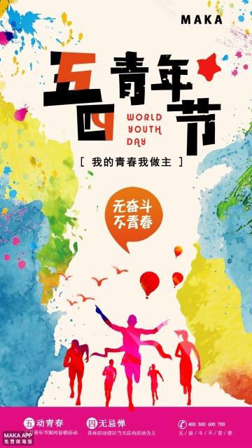 水彩五四青年节奋斗青春励志正能量海报