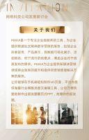 白金网络科技会议会展通用邀请函H5