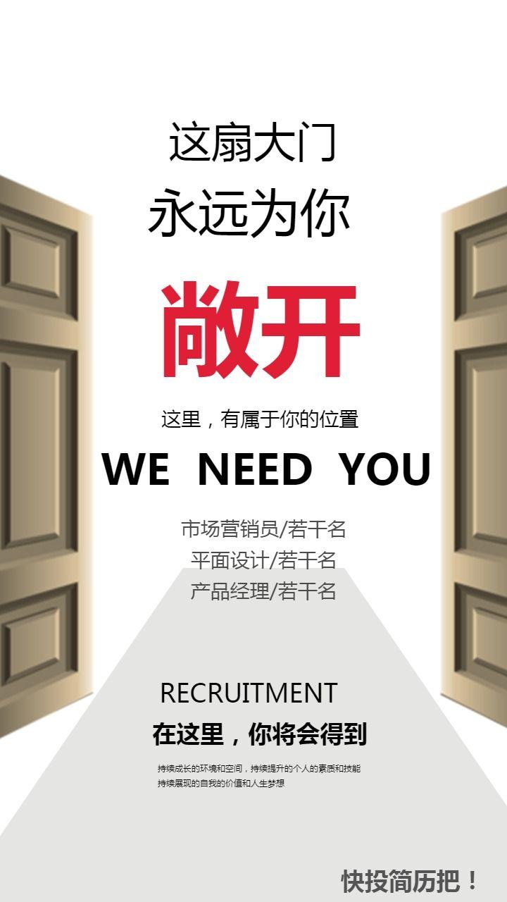招聘  大门为你敞开  需要你 招募 海报  校园招聘