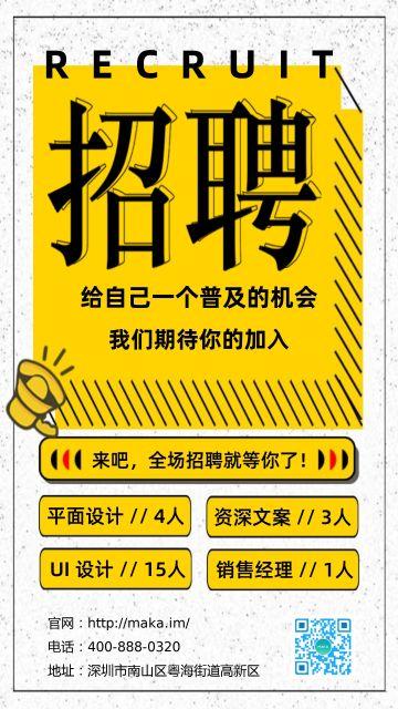 黄色企业招聘简约风人才招募企业宣传海报