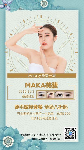 时尚炫酷丽人美发店铺宣传海报
