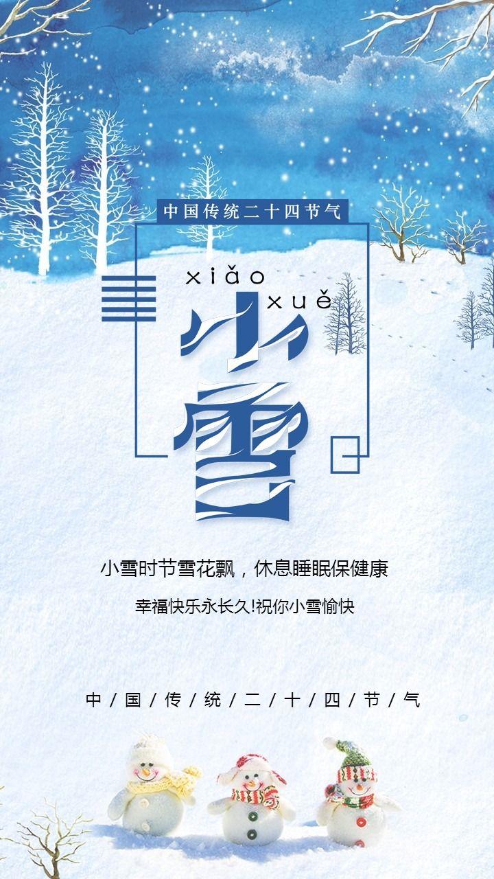 传统二十四节气小雪时节