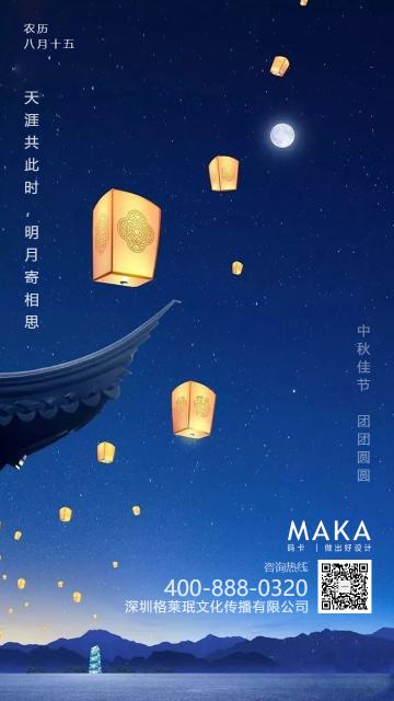 蓝色简约浓情中秋节祝福心情日签寄相思宣传海报