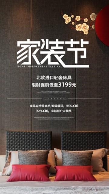 棕色大气风格家装节床具促销宣传视频