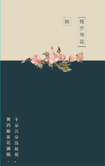 蓝色复古诗词鉴赏翻页H5