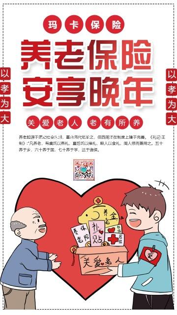 红色卡通保险宣传营销手机海报