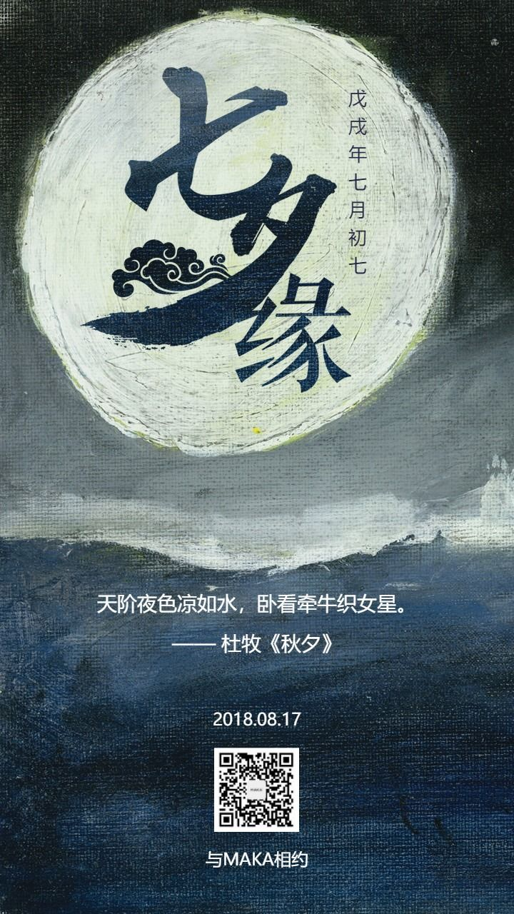 七夕缘油画浪漫相约