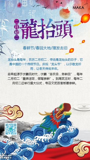 二月二 龙抬头传统节日祝福宣传创意海报 促销打折宣传二维码朋友圈通用贺卡