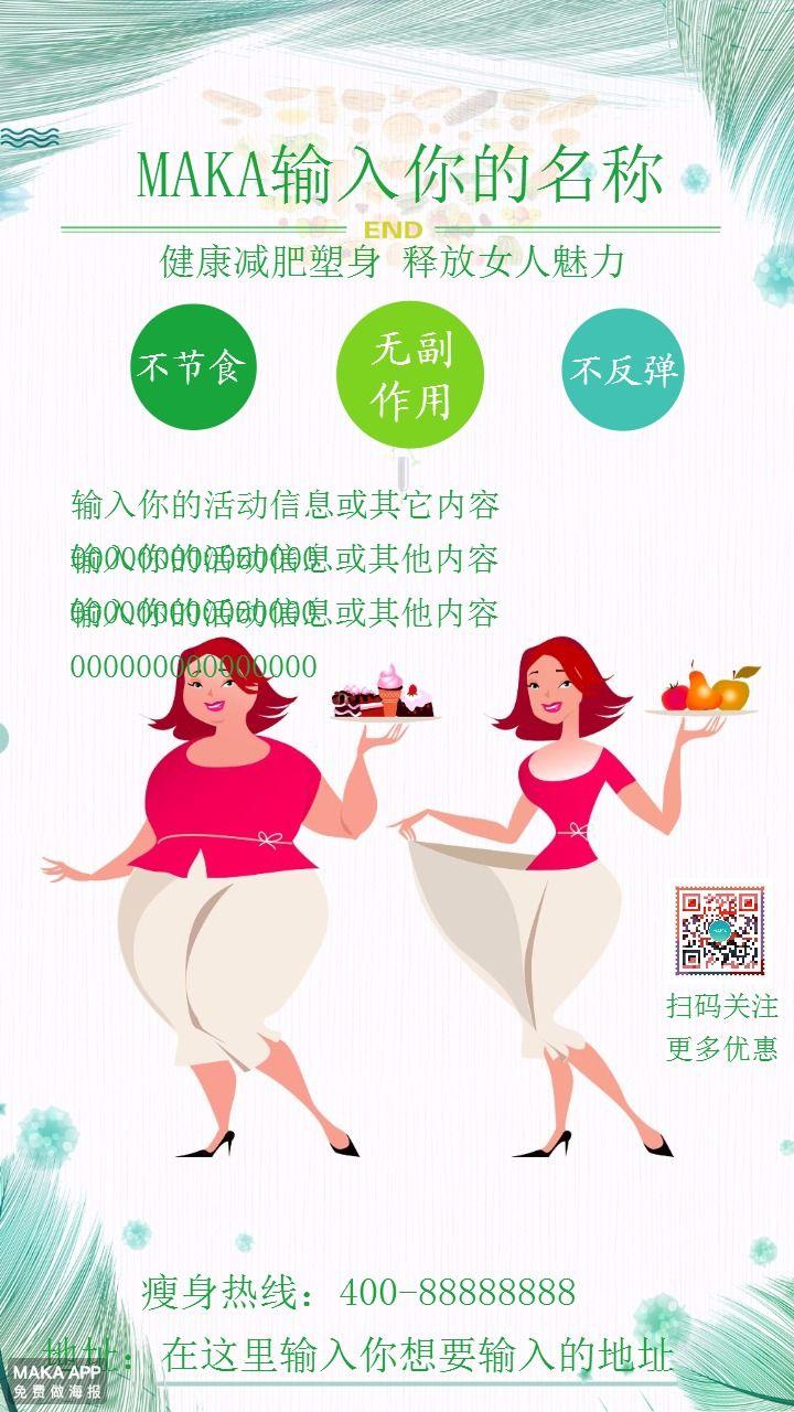 减肥 瘦身 美容 美体 美服 美容院 中医减肥 吸脂