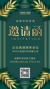 绿色现代时尚活动展会酒会晚会宴会开业发布会邀请函海报模板