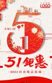 红色中国风五一劳动节节日促销翻页H5