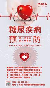 预防疾病世界防治糖尿病日健康医疗宣传海报