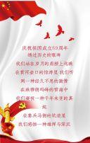 国庆节 国庆节企业放假通知 国庆节祝福 国庆节出行注意 国庆节快乐 国庆节贺卡