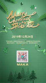 淡雅平安夜圣诞节宣传海报