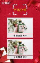 高端红色七夕情人节通用企业宣传H5