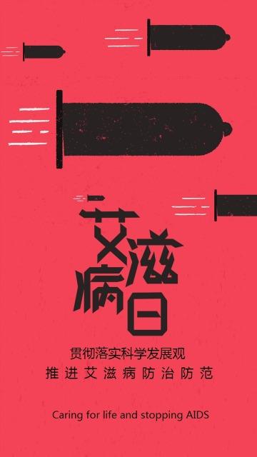 艾滋病日公益宣传预防艾滋病公益海报