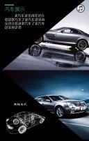 汽车新品、产品推广宣传