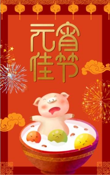 中国风卡通手绘文艺清新红色橘色元宵节祝福宣传推广h5场景