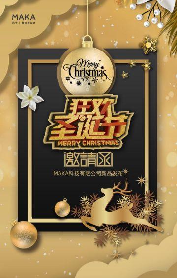 金色创意圣诞节邀请函企业通用圣诞邀请函H5