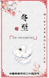 灰色国风冬至传统节日节日日签翻页H5