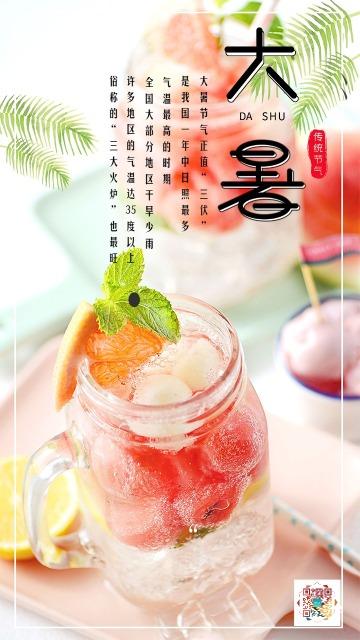 文艺清新粉色大暑文化宣传海报