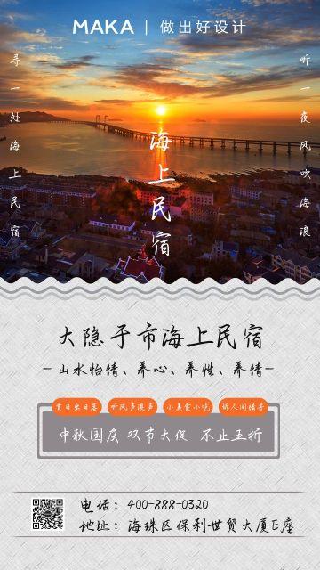 灰色实景海上民宿中秋国庆国内旅游促销宣传海报