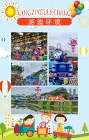 卡通手绘亲子游乐场儿童乐园宣传H5