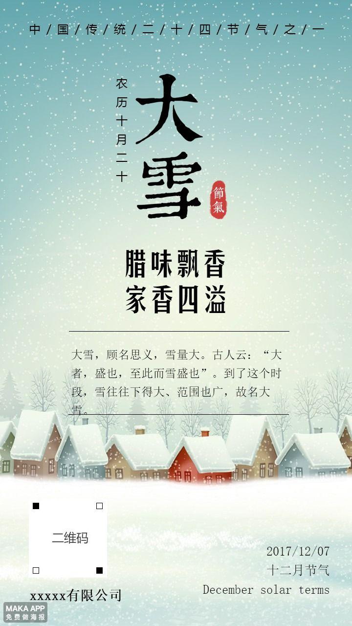 大雪节气 二十四节气海报