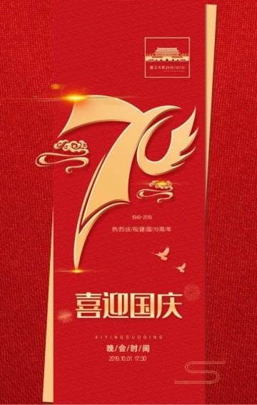 国庆70周年红色大气中国风节日活动邀请宣传H5