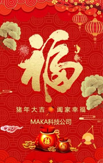 贺卡拜年公司祝福企业介绍春节过年猪年2019红色喜庆促销