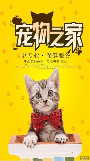 宠物之家活动促销黄色