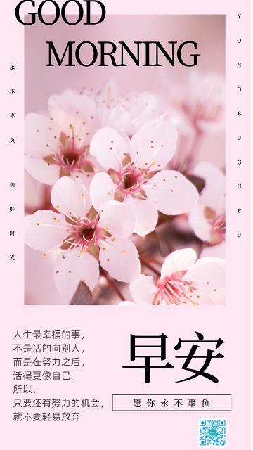 早安你好日签粉色浪漫早安心语海报
