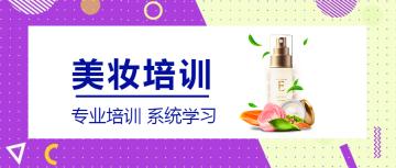 美妆培训扁平简约教育招生宣传公众号封面