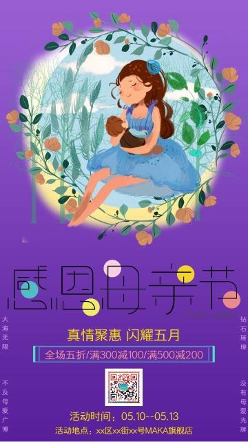 卡通手绘紫色母亲节产品促销活动活动宣传海报