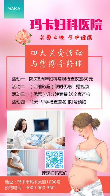 粉色温馨卡通手绘妇科医院开业海报