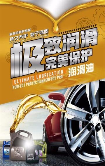 汽车维修保养润滑油宣传