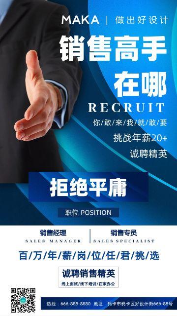蓝色商务风招聘销售宣传海报