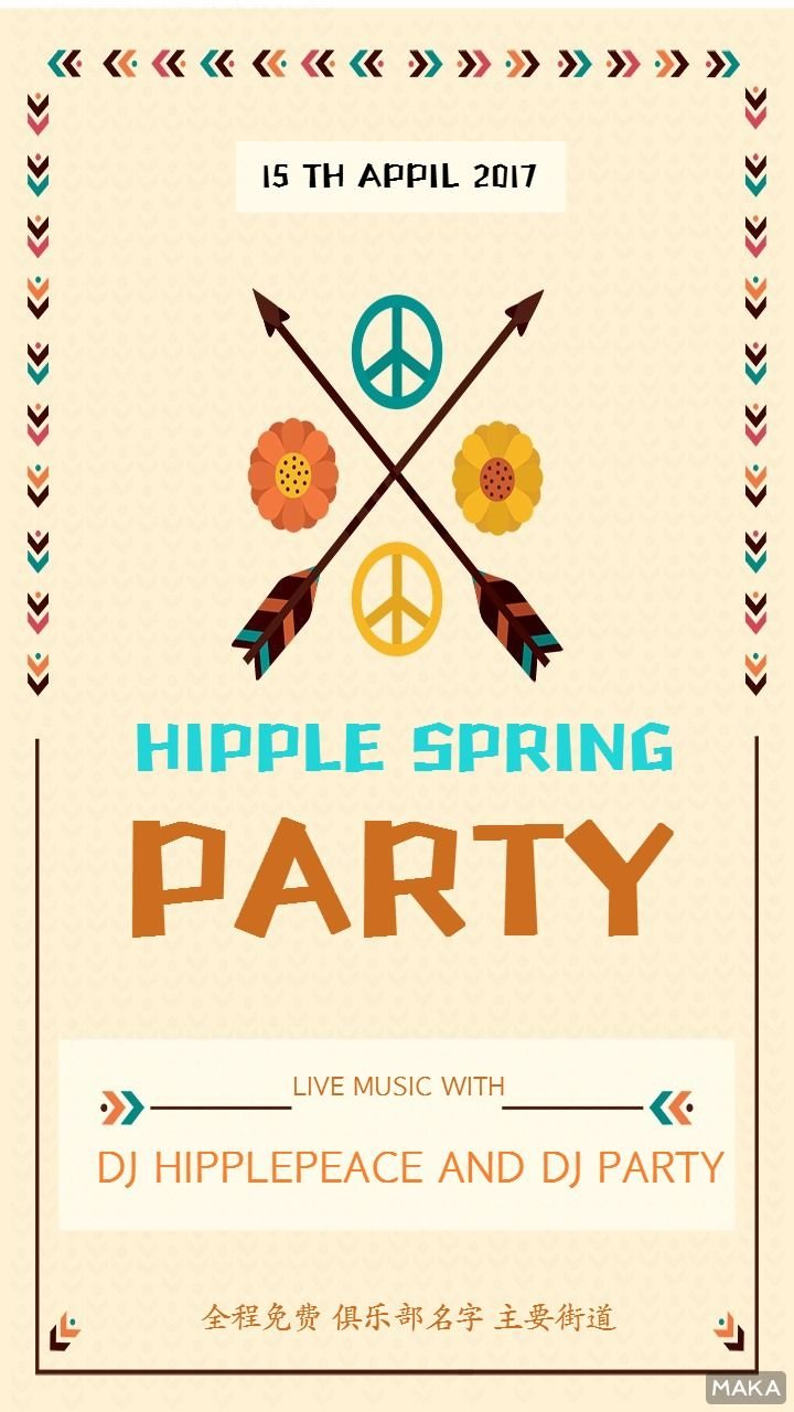 嬉皮士的春天派对宣传海报