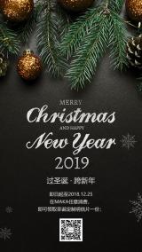黑色轻奢时尚圣诞节快乐节日祝福祝福贺卡宣传营销手机海报