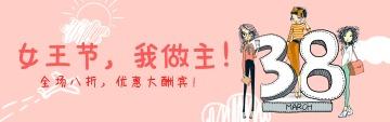 女王节唯美淘宝天猫网店电商banner