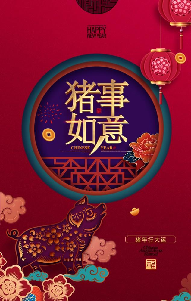 春节新年红色中国风剪纸风企业个人祝福贺卡H5