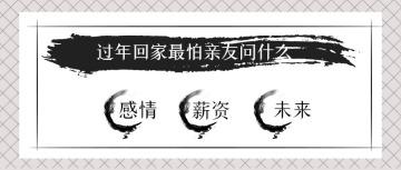 文艺中国风 回家过年攻略公众号封面头条