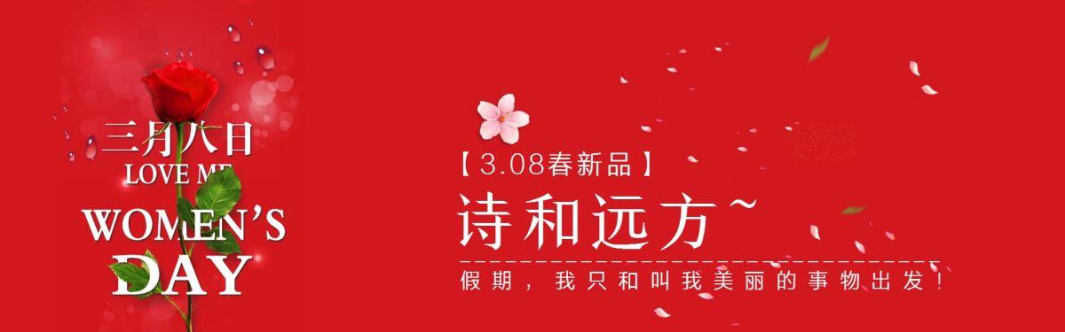妇女节简约大气互联网各行业宣传促销电商banner