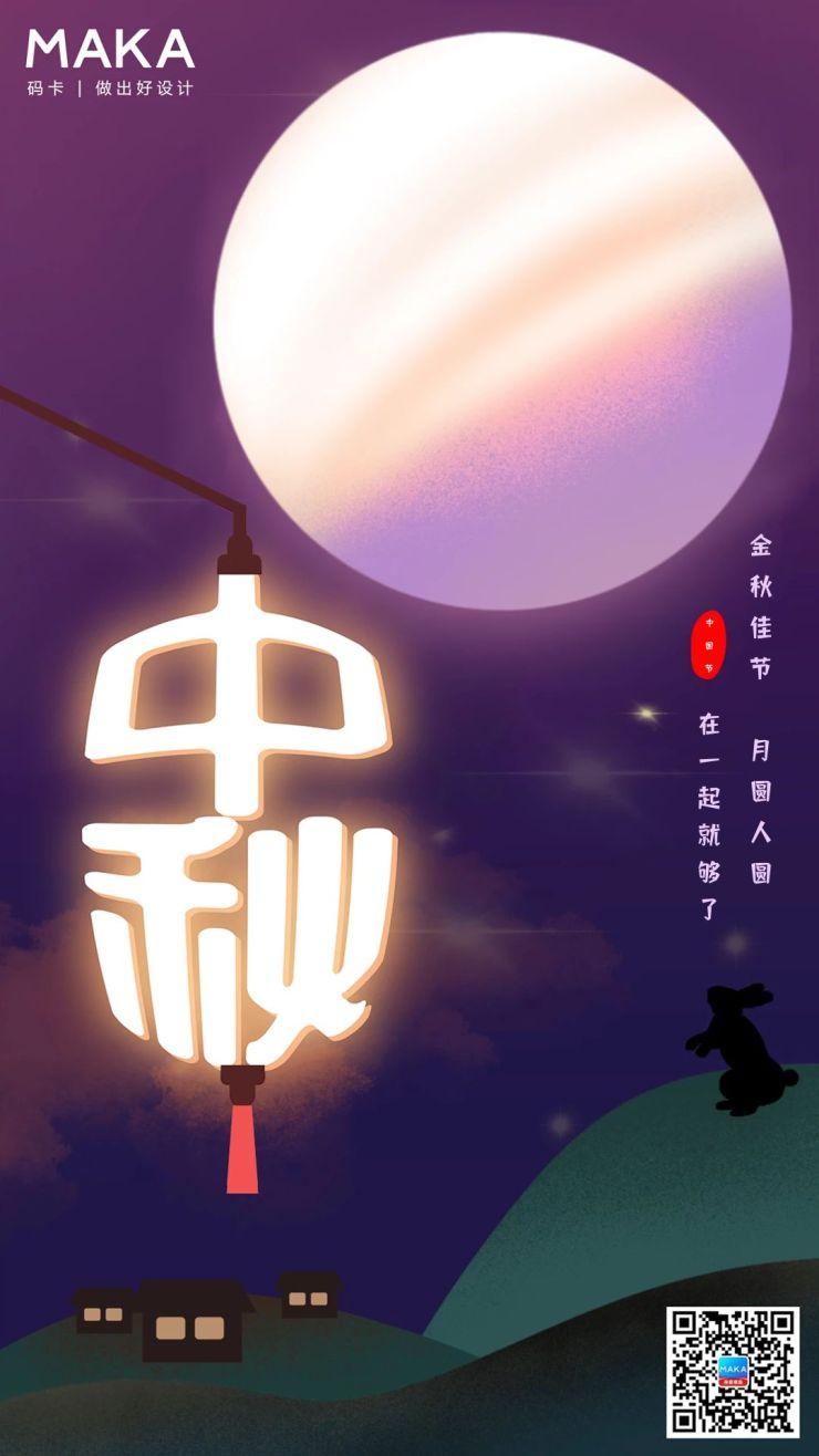中秋节简约文化行业宣传海报