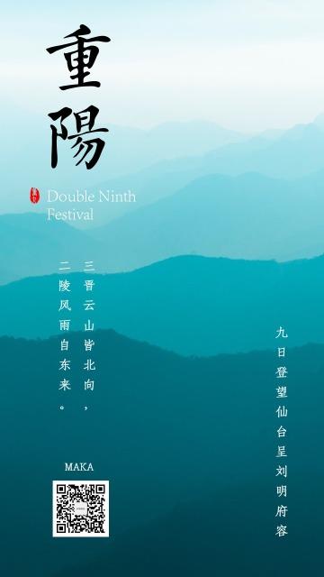 重阳节九月九登高远眺l绿色贺卡