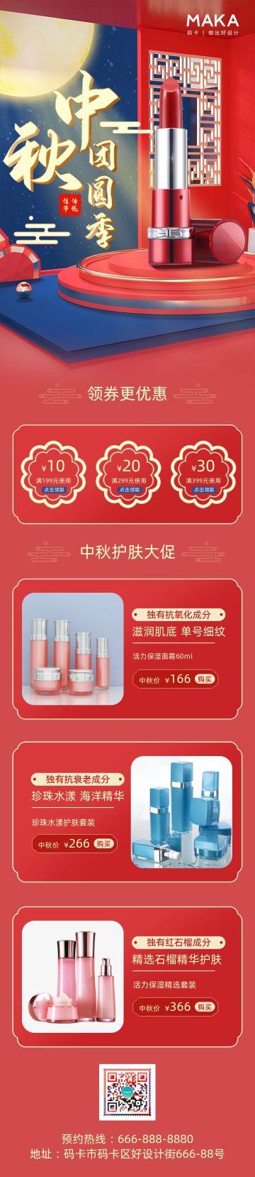 淡红色中国风中秋节长图